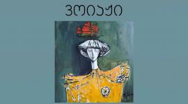 მაია ჯიშელეიშვილის ვოიაჟი